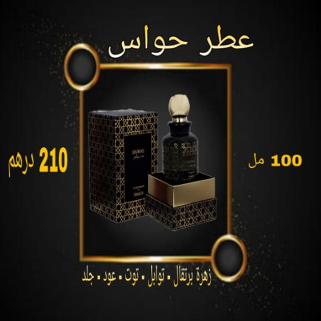 Picture of حواس